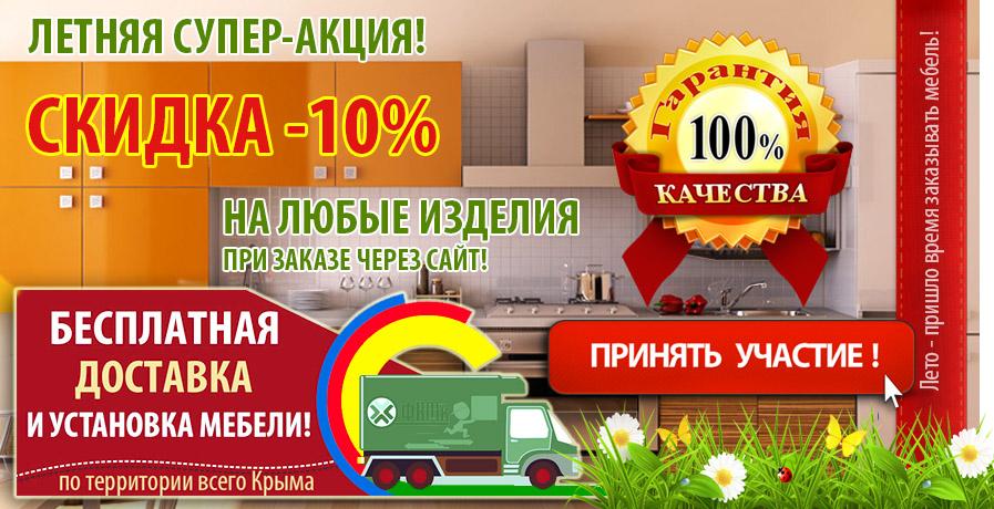 Летняя супер-акция от ФКМК на всю мебель!