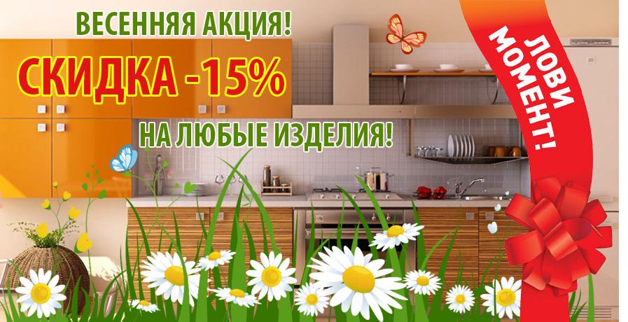Весеняя акция от ФКМК на всю мебель!